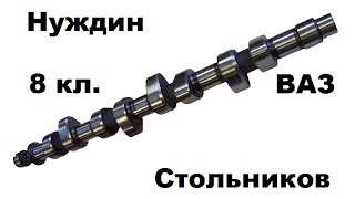 НУЖДИН vs СТОЛЬНИКОВ валы 8 кл. ВАЗ