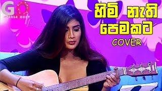 himi-nathi-pemakata-cover-by-woshika-lakshani