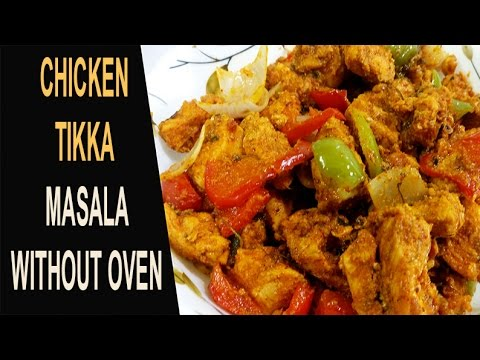 Chicken Tikka Masala recipe without Oven (Hindi)