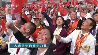 [对话]大阅兵中的空中力量| CCTV财经