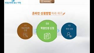 [학점은행제 필수 이해 실전과정] 02 학점인정 신청