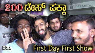 ನಟಸಾರ್ವಭೌಮ ಮೊದಲ ಶೋ ನೋಡಿದ ಫ್ಯಾನ್ಸ್ ಹೇಳಿದ್ದೇನು ? Natasarvabhouma Movie Review - Puneeth Rajkumar Craze