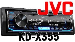 Обзор ресивера JVC KD-X355. Включение поканалки. Эквалайзер. Кроссовер