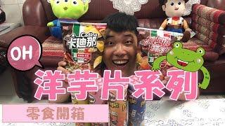 《青蛙開箱趣》全聯零食系列開箱|洋芋片系列|拿坡里口味意外好吃