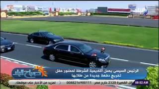 صباح البلد - لحظة وصول الرئيس السيسي إلى كلية الشرطة للاحتفال بتخريج دفعة جديدة
