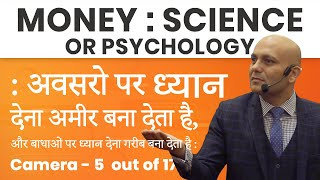 Money : Science or Psychology | Camera 5 out of 17