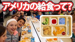 今日の関連動画☆ 給食の動画 https://www.youtube.com/watch?v=wijEOrql...
