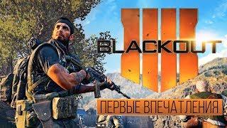 Black Ops 4: Blackout - Первые впечатления
