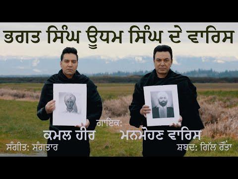 bhagat-singh-udham-singh-de-waris---manmohan-waris,-kamal-heer