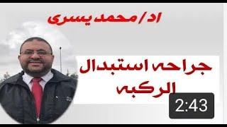 جراحه استبدال مفصل الركبه / متي ؟؟ - اد/ محمد يسري