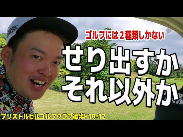 新爆笑ワード登場!?【やすゴルTV第2弾④】くっそ楽しいエンジョイゴルフ!