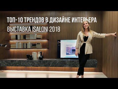 ТОП-10 трендов в дизайне интерьера. Выставка ISaloni 2018.