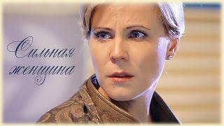 Сильная Женщина плачет (Брагин & Нарочинская / Аверин & Куликова)