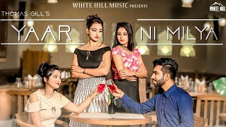 yaarr ni milyaa cover song thomas gill new punjabi sad song 2018 white hill music