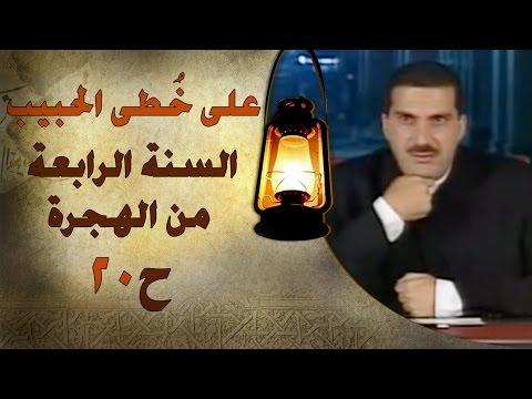 السنة الرابعة من الهجرة - على خطى الحبيب 20 - عمرو خالد