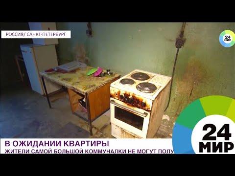 Жители самой большой коммуналки Петербурга годами ждут переселения - МИР 24