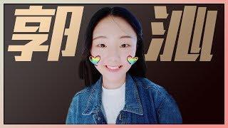 【人气学员】郭沁《中国新歌声2》音乐合辑完整版 SING!CHINA S2 [浙江卫视官方HD]