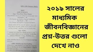 2019 Madhyamik  life science question & answer