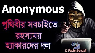 Mystery of Most Dangerous  International Hackers Group Anonymous   D Facts Bengali