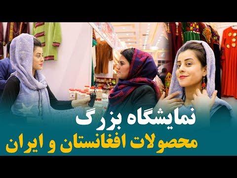 افغانستان توليدات داخلي خود را در نمايشگاهي افغان و ايران به نمايش گذاشت Afghan & Iran Expo In Kabul