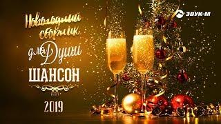 Новогодний сборник для души - ШАНСОН 2019