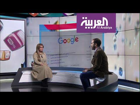 تفاعلكم | أبرز تحديثات خرائط غوغل ومساعدها يخاطبك بلهجتك  - 18:59-2019 / 12 / 10