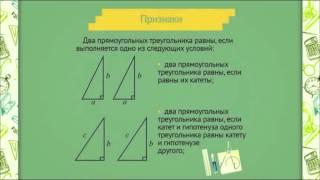 0905 Признаки равенства прямоугольных треугольников
