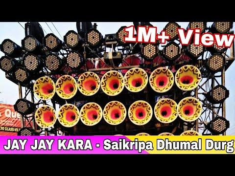 Bahubali2 Song By KGN Nana Saheb SAIKRIPA DHUMAL DURG In गणेश विसर्जन 2017