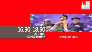 Программа передач на 23 июля и окончание эфира (НИК ТВ, 22.07.2018)