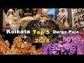 Top 5 Durga Puja pandals in Kolkata I Best Durga Puja pandals in Kolkata 2018