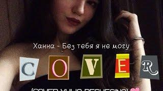 Ханна - Без тебя я не могу ( cover Yulia Pechegina )