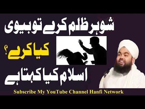 Sohar ko Apni Biwi ke Sath Kaisa Behave Karna Chahiye by Sayyed Aminul Qadri