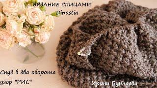 Knitting. Вязание спицами. Мастер-класс.Снуд в два оборота на круговых спицах. Узор: рис