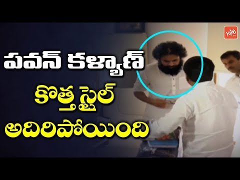 Pawan Kalyan New Style In Janasena Party Review Meeting | AP Elections 2019 | YOYO TV Channel
