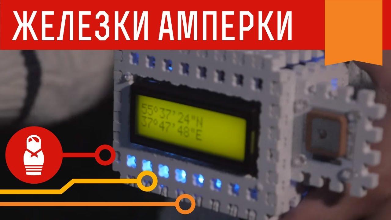 Модуль спутниковой навигации GPS, ГЛОНАСС и Galileo для Arduino. Железки Амперки