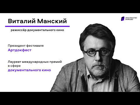 Виталий Манский о Дуде, Netflix, политической документалистике и Артдокфесте / Пространство Политика