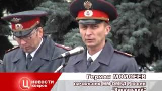 Kovrov TVC 121112  День МВД