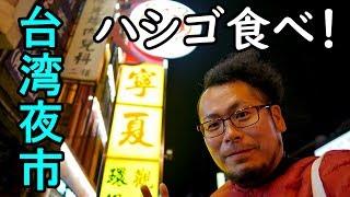 ケニチの台湾弾丸の旅⑤【夜市でハシゴ食べ】寧夏夜市