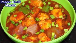जब खा लेंगे इस तरह से बने पनीर का एक निवाला तो बार-बार खाना चाहेंगे ये पनीर चिली मसाला Chilli Paneer