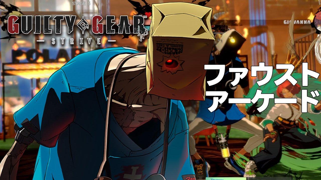 ギルティギア ストライブ 「ファウスト」 アーケード攻略レビュー ゲームプレイ 【Nokyo】 GGST