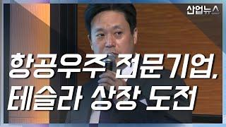 고성장 항공기 부품업체 켄코아에어로스페이스 상장_산업뉴…