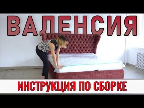 """Инструкция по сборке кровати """"Валенсия"""" с подъемным механизмом - мягкая мебель от """"Дона Мебель"""""""