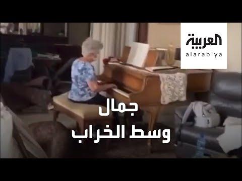 جمال وسط الخراب.. مسنة تتخطى مأساة انفجار بيروت بالعزف على البيانو  - نشر قبل 47 دقيقة