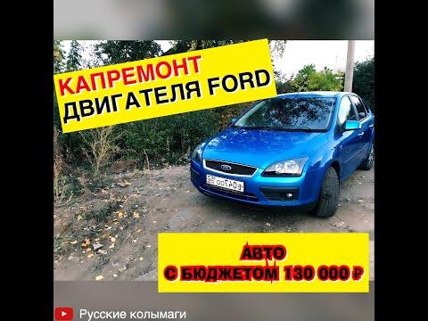 Ремонт двигателя ФОРД ФОКУС 2! Купленного за 130 000 тысяч!