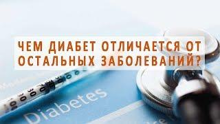 Что отличает диабет от остальных заболеваний?