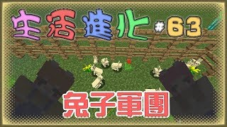 minecraft 我的世界1 10 2 生活進化 63 兔子軍團