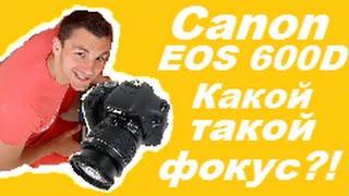 Первое моё видео на Canon 600D(Canon 600d - EOS 18-135., 2012-01-27T09:29:48.000Z)