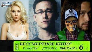 Хешер,Сноуден,Скарлетт Йохансон