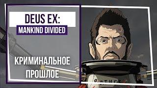 """Deus Ex: Mankind Divided. Третье дополнение """"Криминальное прошлое"""". Стрим 25."""