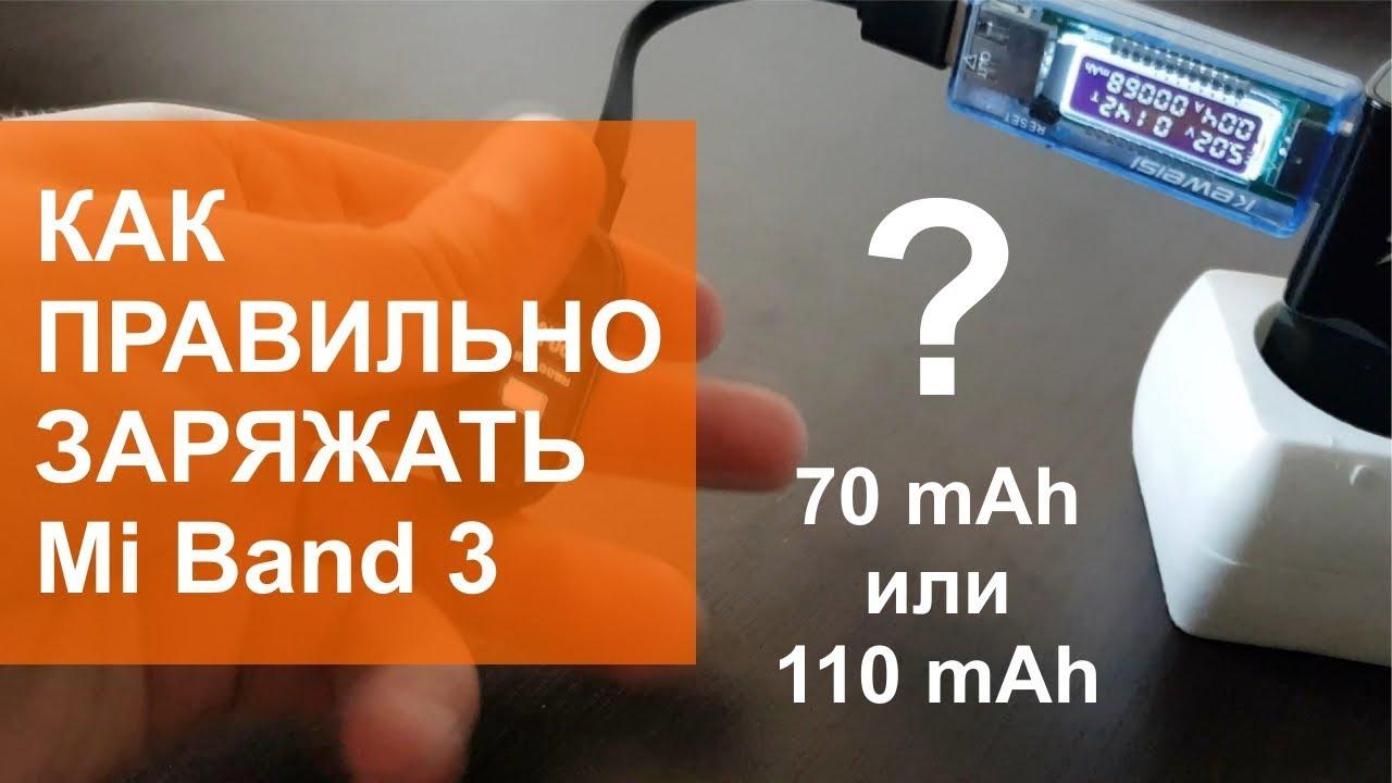Как заряжать Mi Band 3? Странности с размером аккумулятора
